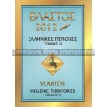 "Vlastos Greek stamp catalogue 2012 ""Hellenic Territories"" - Latest Issue"