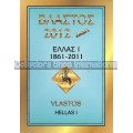 Vlastos Greek stamp catalogue 2012 - Latest Issue